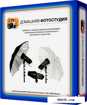 AMS Software Домашняя Фотостудия 4.55 Final and Portable x86 Russian (2012)